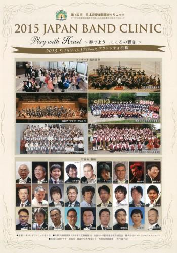 第46回 日本吹奏楽指導者クリニック 2015 JAPAN BAND CLINIC