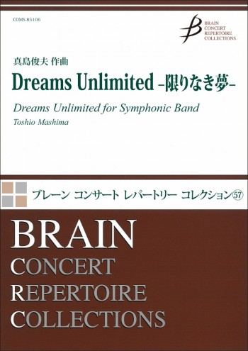 Dreams Unlimited -限りなき夢-