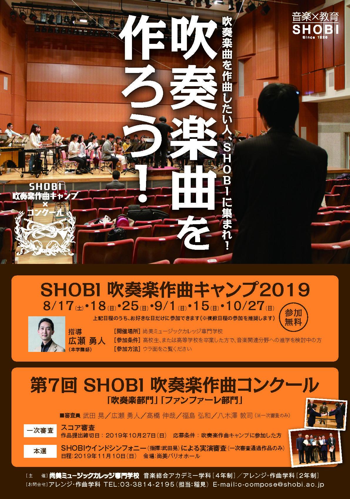 https://www.shobi.ac.jp/event/0fd2e86290728c52644eb1f4a721e5e682a5196d.jpg