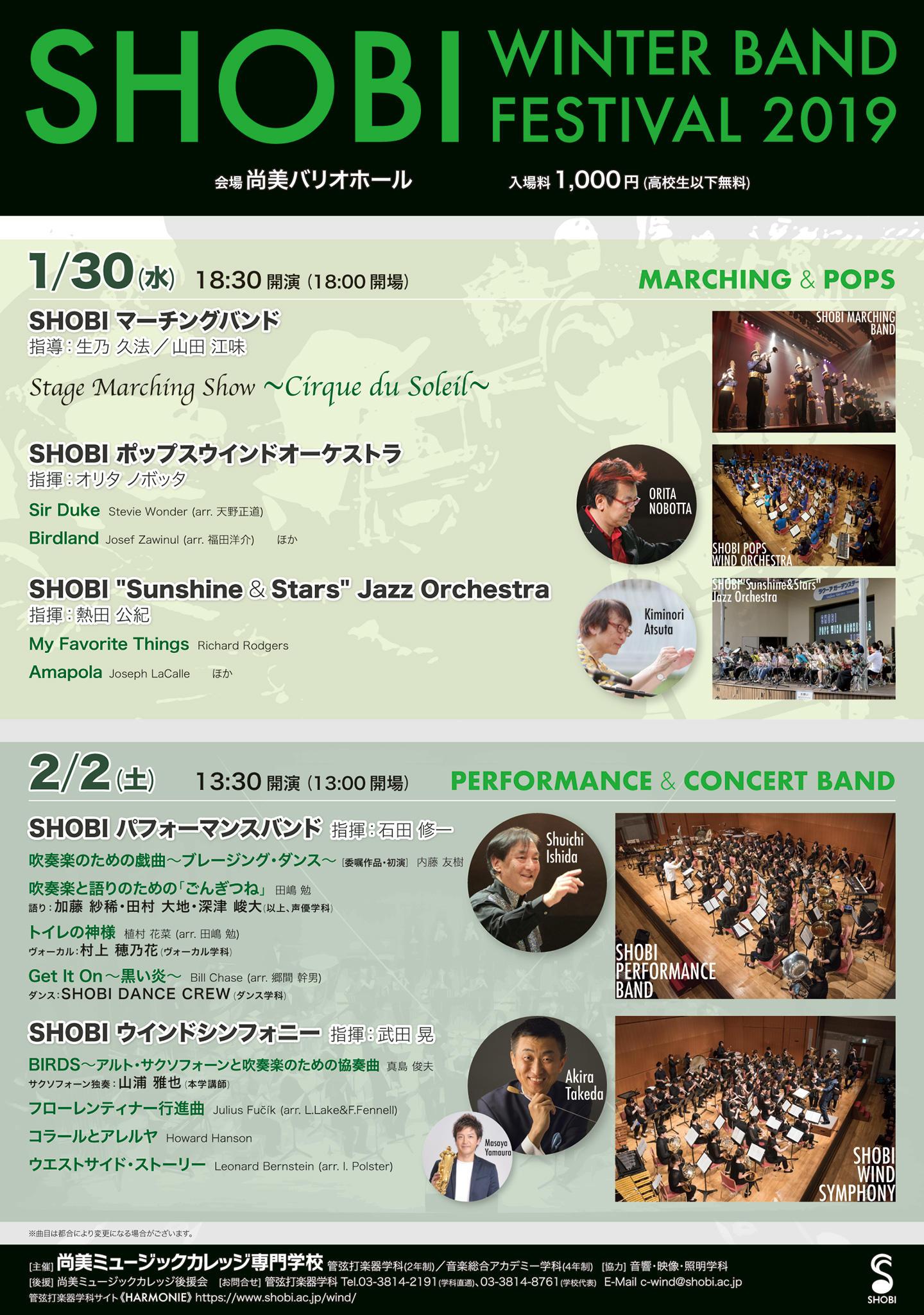 https://www.shobi.ac.jp/event/20190130-0202_wo_swbf.jpg