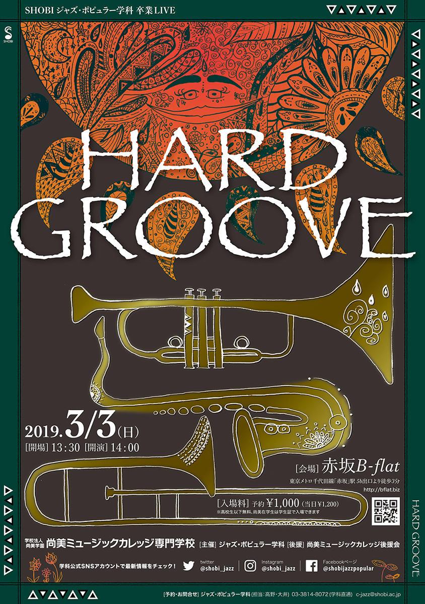 https://www.shobi.ac.jp/event/20190303_jp_hard-groove.jpg