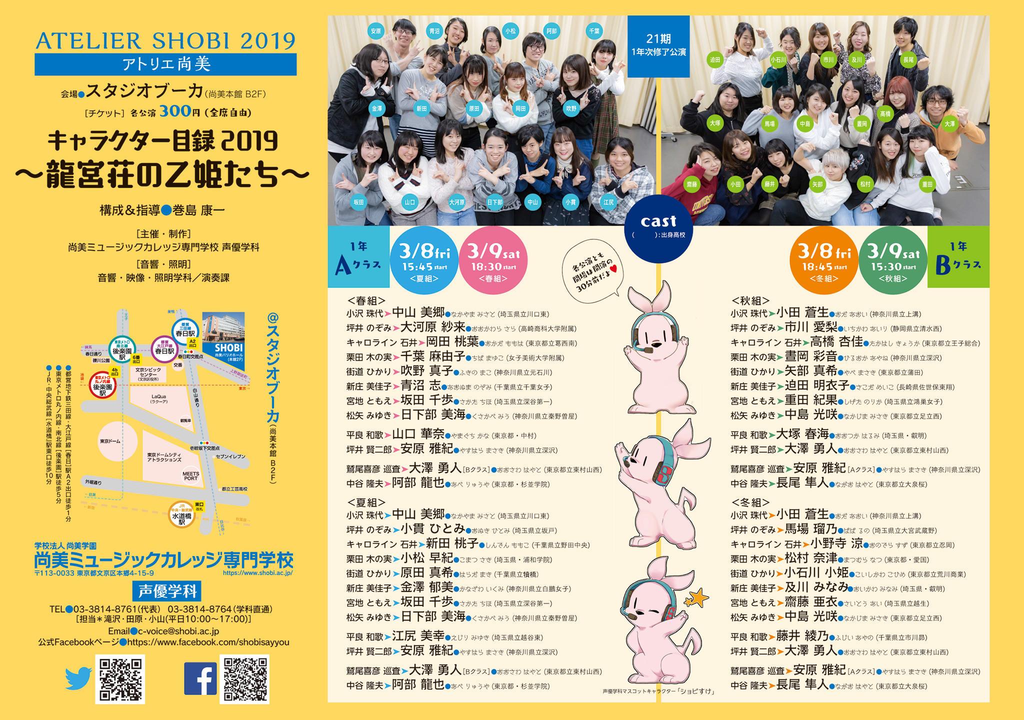 https://www.shobi.ac.jp/event/20190308-09_va_atelier_02.jpg