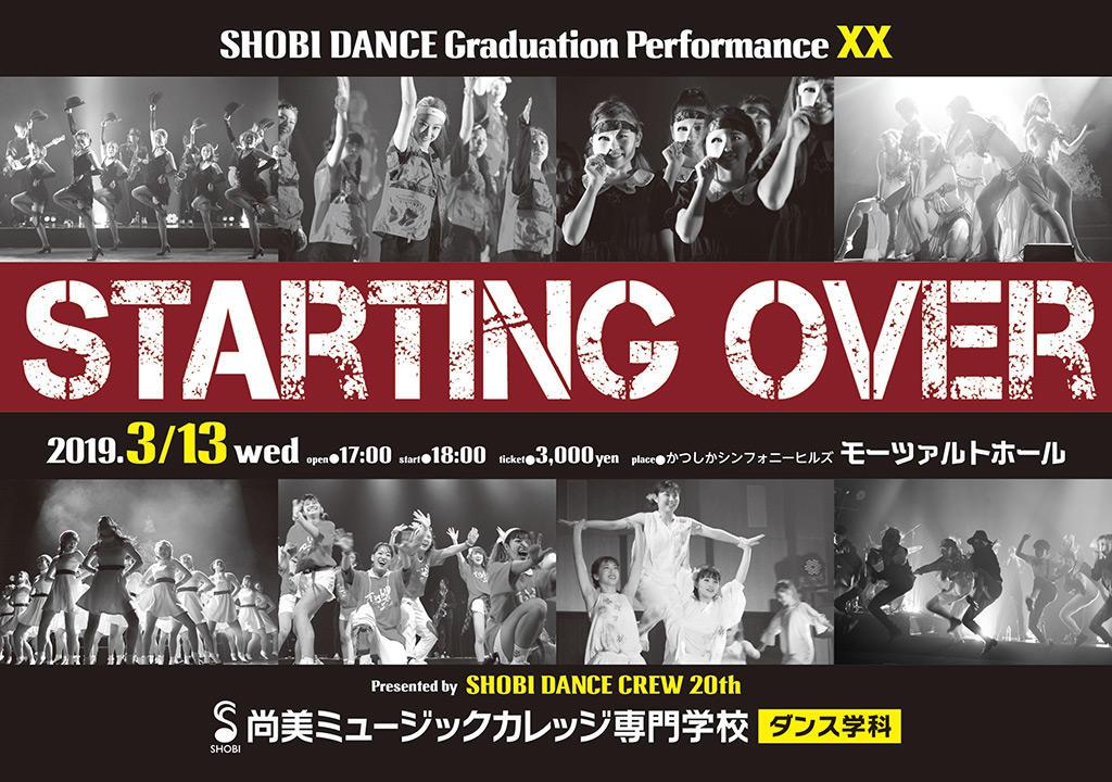 https://www.shobi.ac.jp/event/20190313_da_starting-over_01.jpg