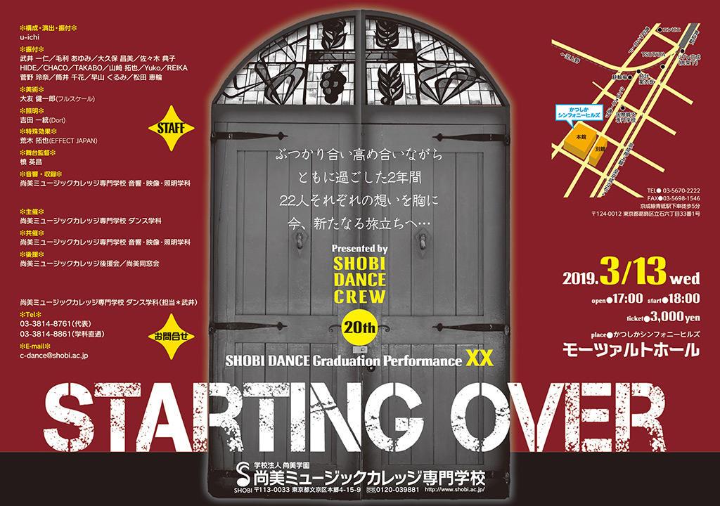 https://www.shobi.ac.jp/event/20190313_da_starting-over_02.jpg