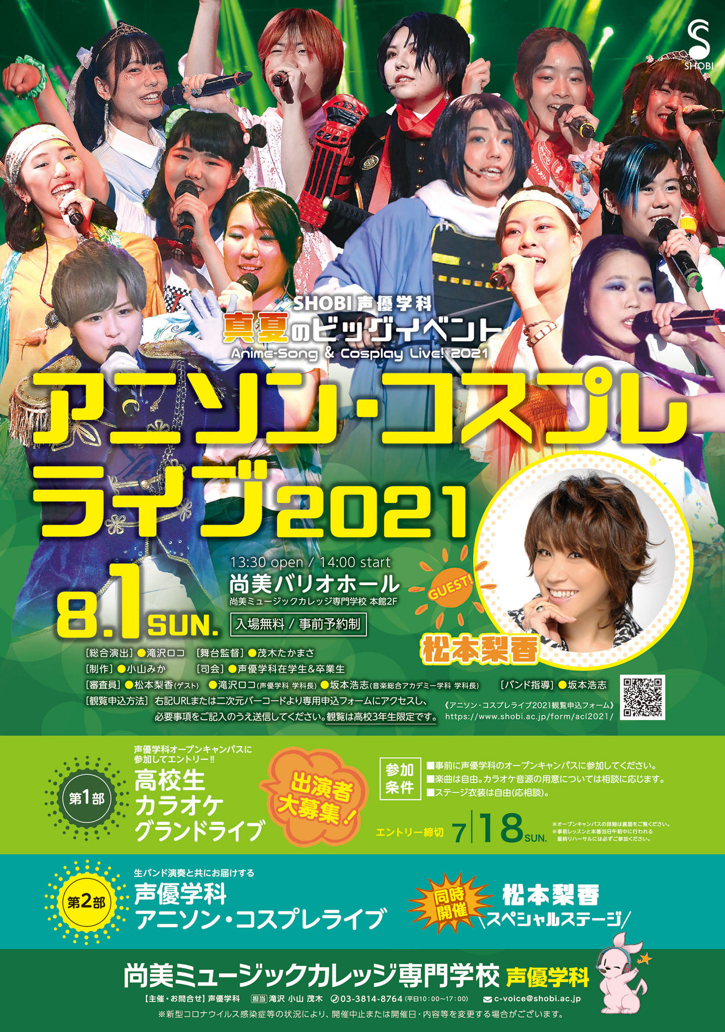https://www.shobi.ac.jp/event/20210801_va_acl.jpg