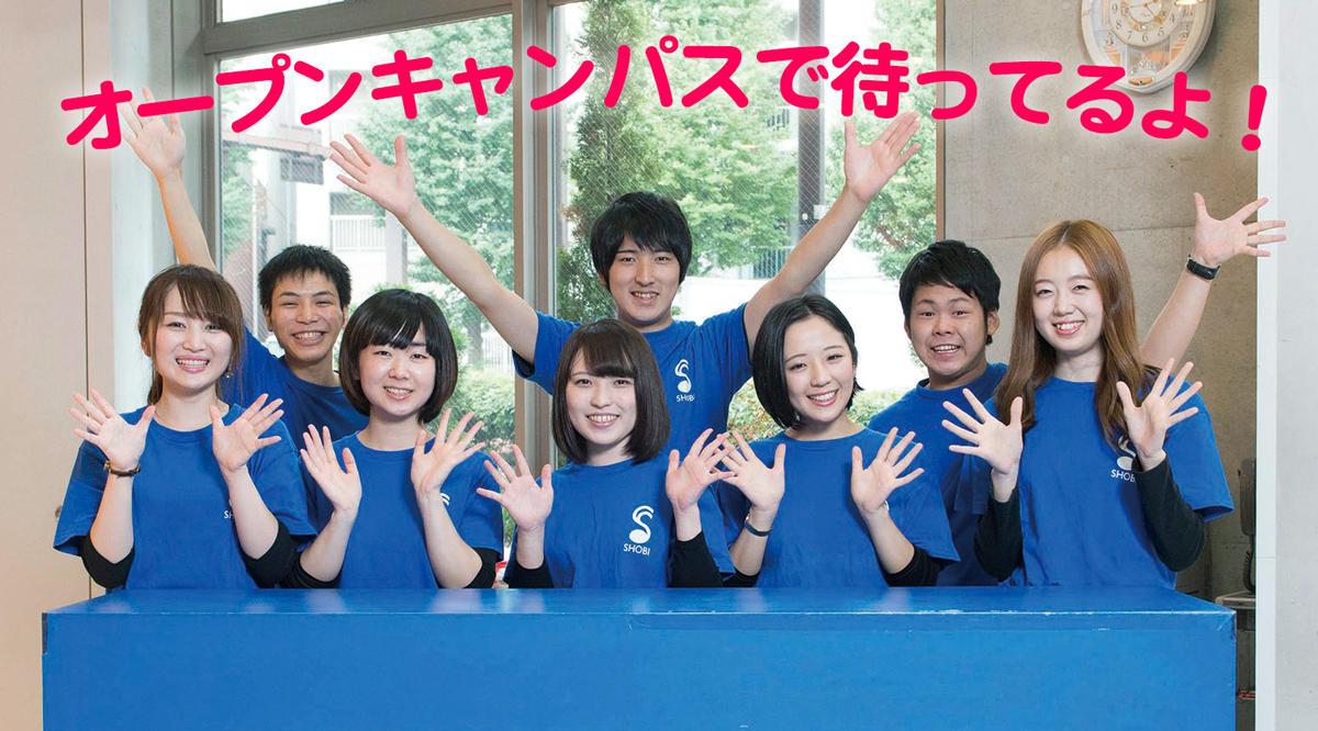 【次回は10月7日】豊富な模擬授業・体験レッスン!オープンキャンパス開催!