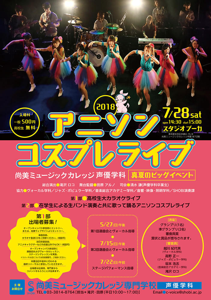 【7月28日開催】声優学科真夏のビッグイベント「アニソン・コスプレライブ2018」高校生の出演者を大募集!