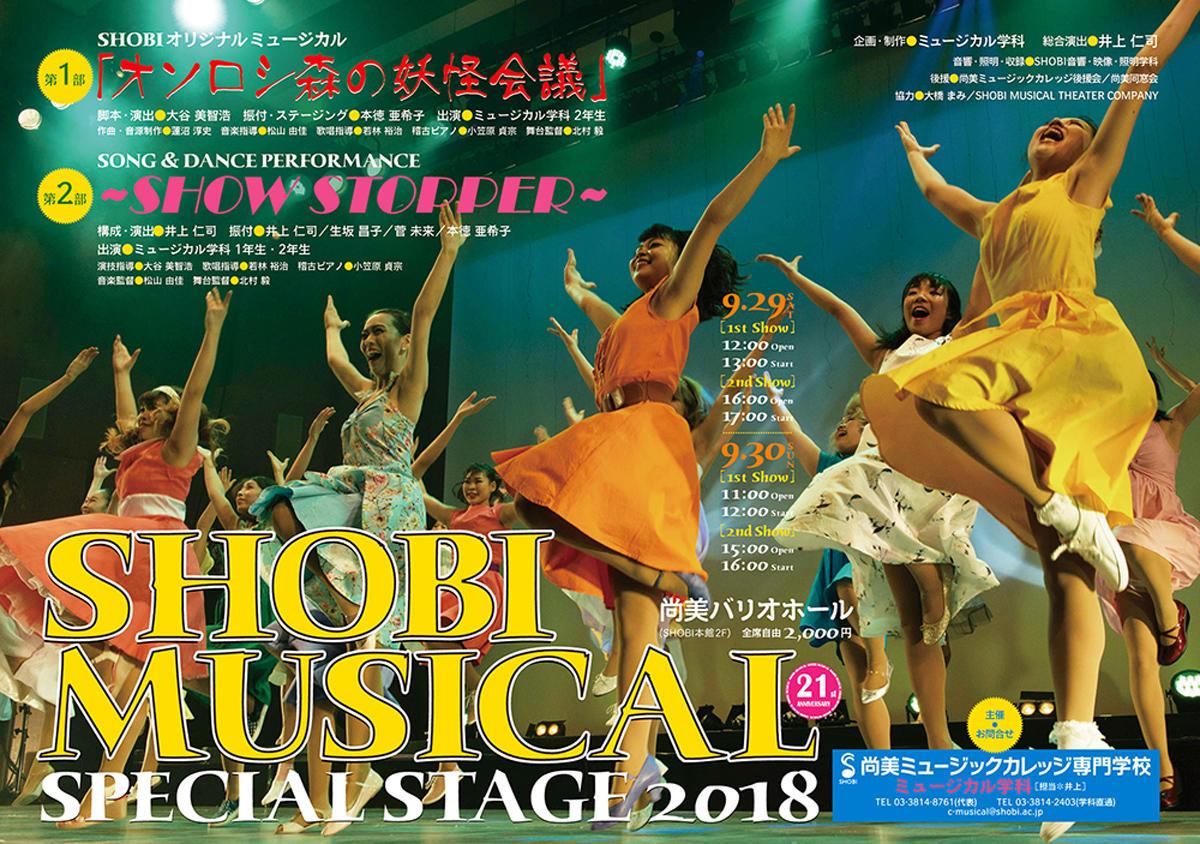【9月29日・30日開催】大人気の尚美オリジナルミュージカル作品をふたたび上演!「SHOBI MUSICAL SPECIAL STAGE 2018」