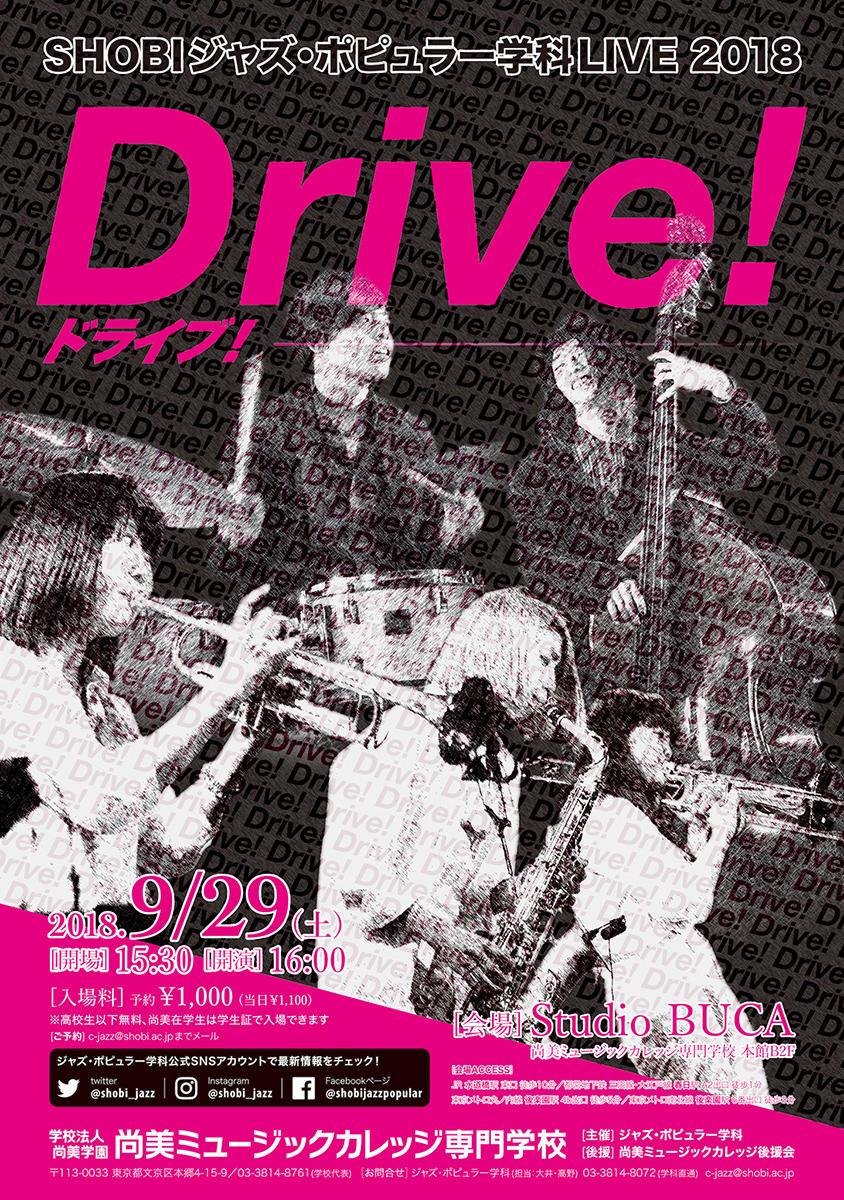 【9月29日開催】企画・運営から演奏まで学生が行うジャズ・ポピュラー学科LIVE「Drive!」