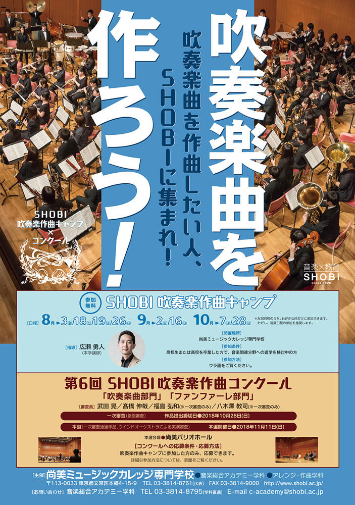 吹奏楽曲を作曲したい人、尚美ミュージックカレッジに集まれ!「SHOBI吹奏楽作曲キャンプ×第6回SHOBI吹奏楽作曲コンクール」