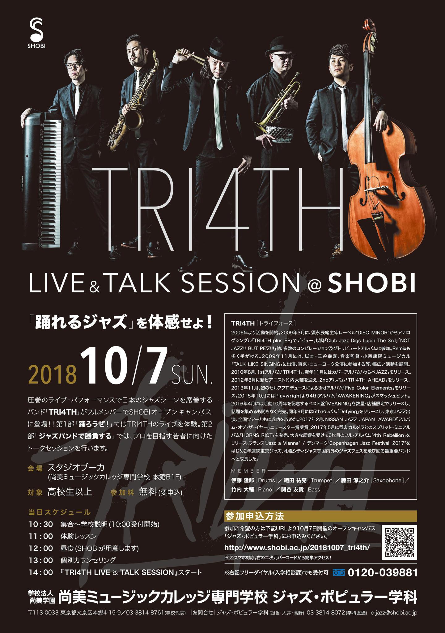 【10月7日開催】「踊れるジャズ」を体感せよ!「TRI4TH LIVE&TALK SESSION@SHOBI」
