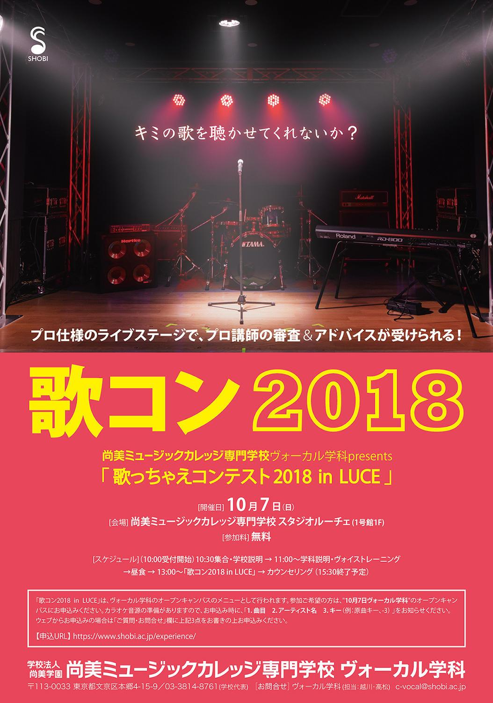 【10月7日開催】プロ仕様のライブステージで、プロ講師の審査&アドバイスが受けられる「歌っちゃえコンテスト2018 in LUCE」出場者募集中!!
