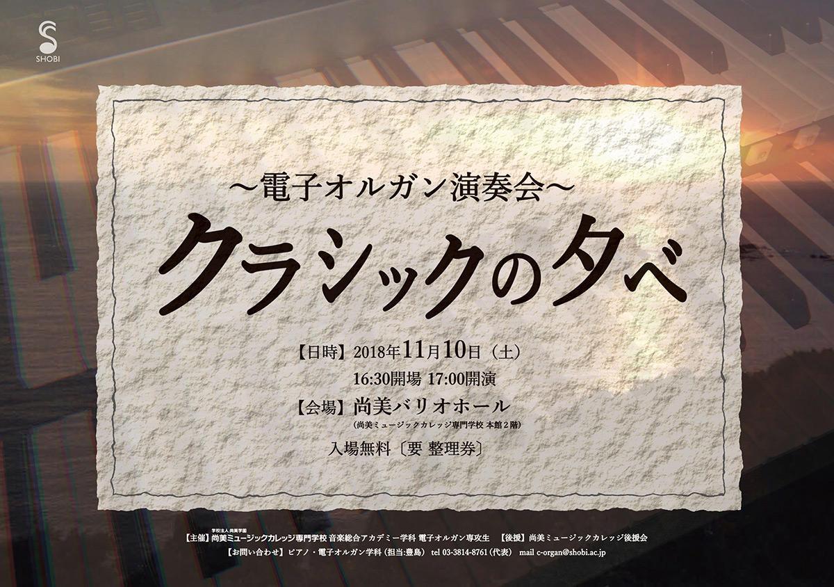 【11月10日開催】電子オルガン専攻生によるコンサート「電子オルガン演奏会〜クラシックの夕べ」