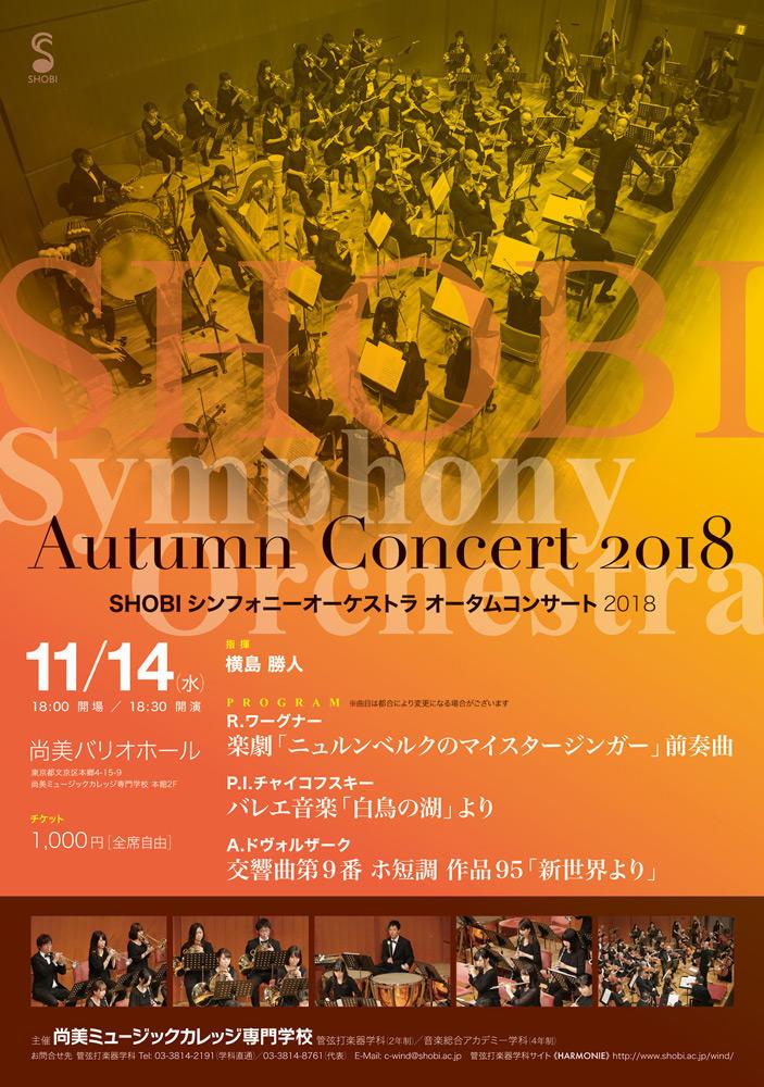 【11月14日開催】SHOBI シンフォニーオーケストラ オータムコンサート2018