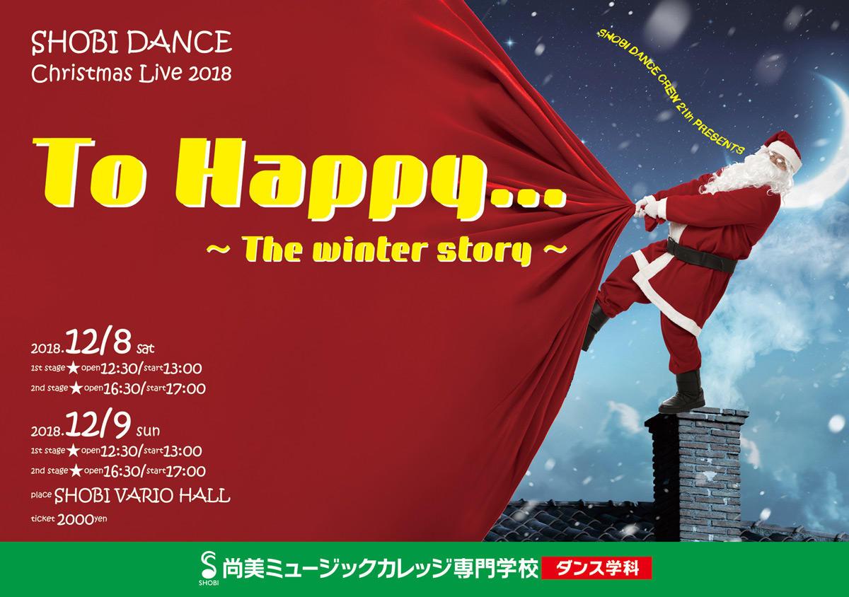【12月8日・9日開催】SHOBI DANCE Christmas Live 2018「To Happy... 〜The winter story〜」