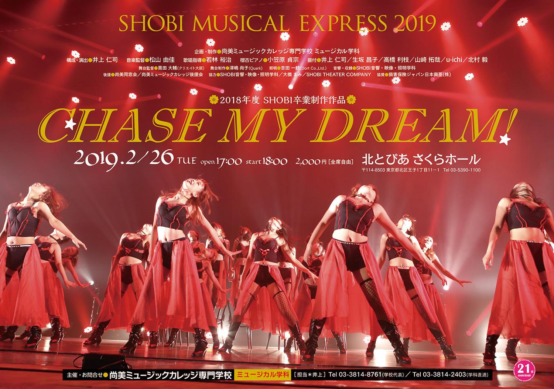 【2月26日開催】ミュージカル学科の2018年度卒業制作作品SHOBI MUSICAL EXPRESS 2019「CHASE MY DREAM!」