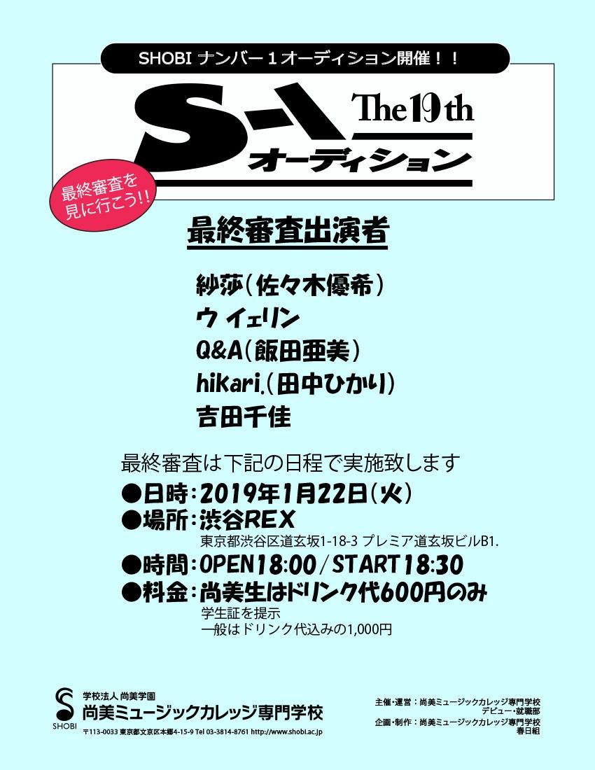 【1月22日開催】SHOBIナンバー1を決める!「S-1オーディション The19th」最終審査@渋谷REX