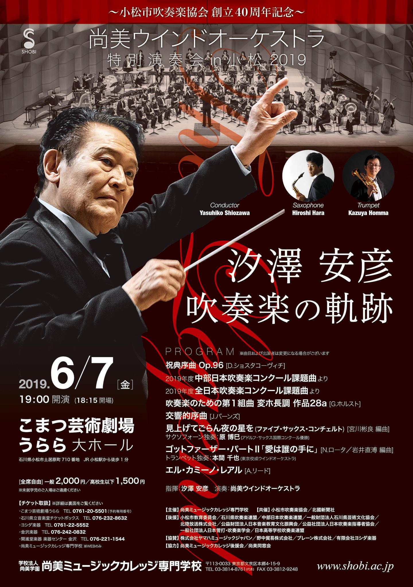 【6月7日開催】尚美ウインドオーケストラ 特別演奏会 in 小松 2019