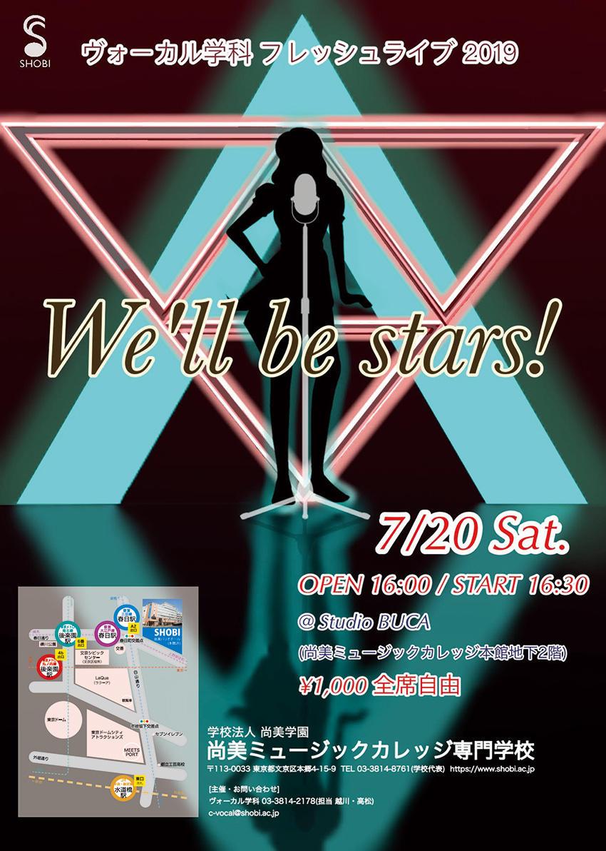 【7月20日開催】ヴォーカル学科1年生による入学後初のライブ「We'll be stars!」
