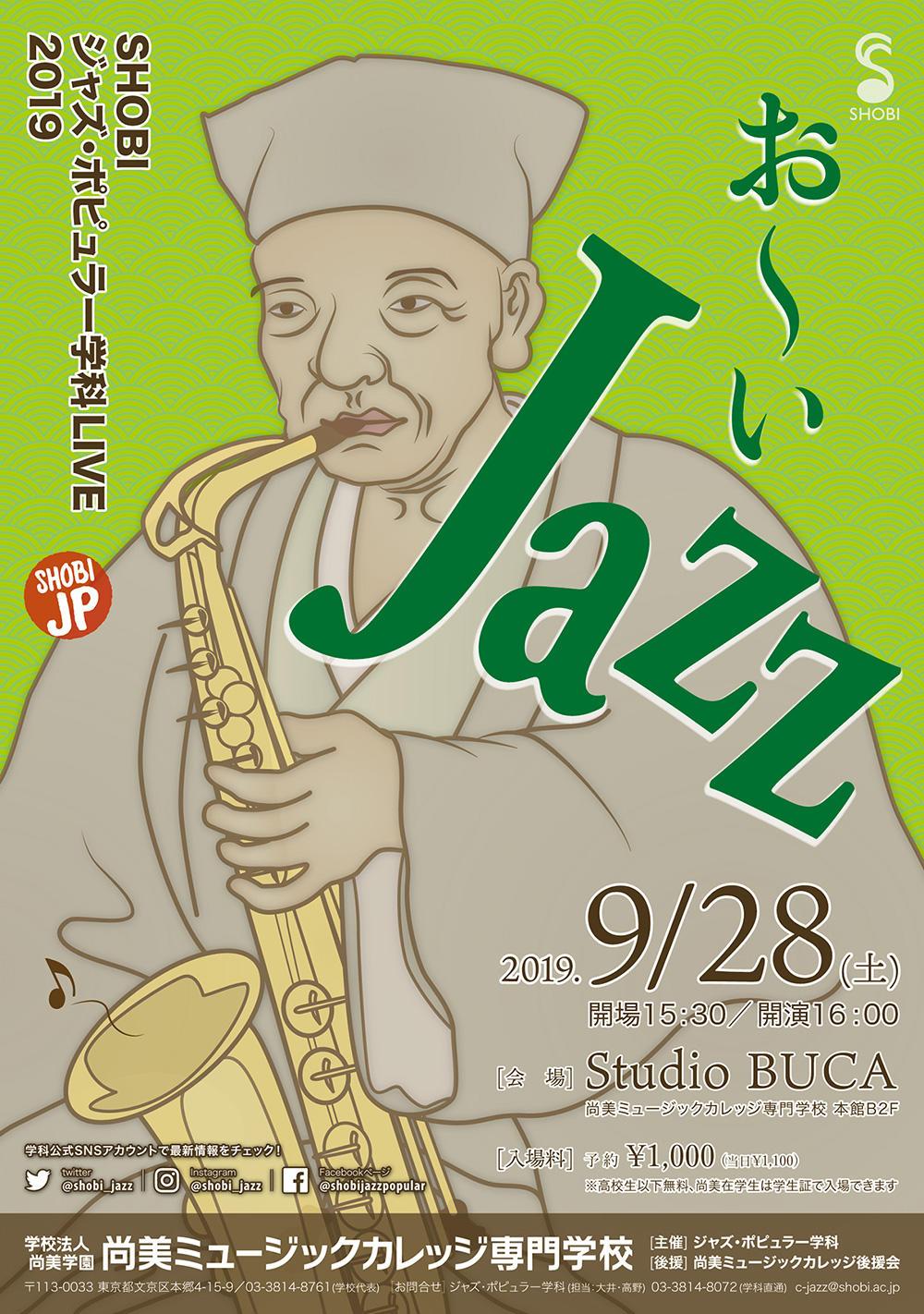 【9月28日開催】ジャズ・ポピュラー学科ライブ「お〜い Jazz」