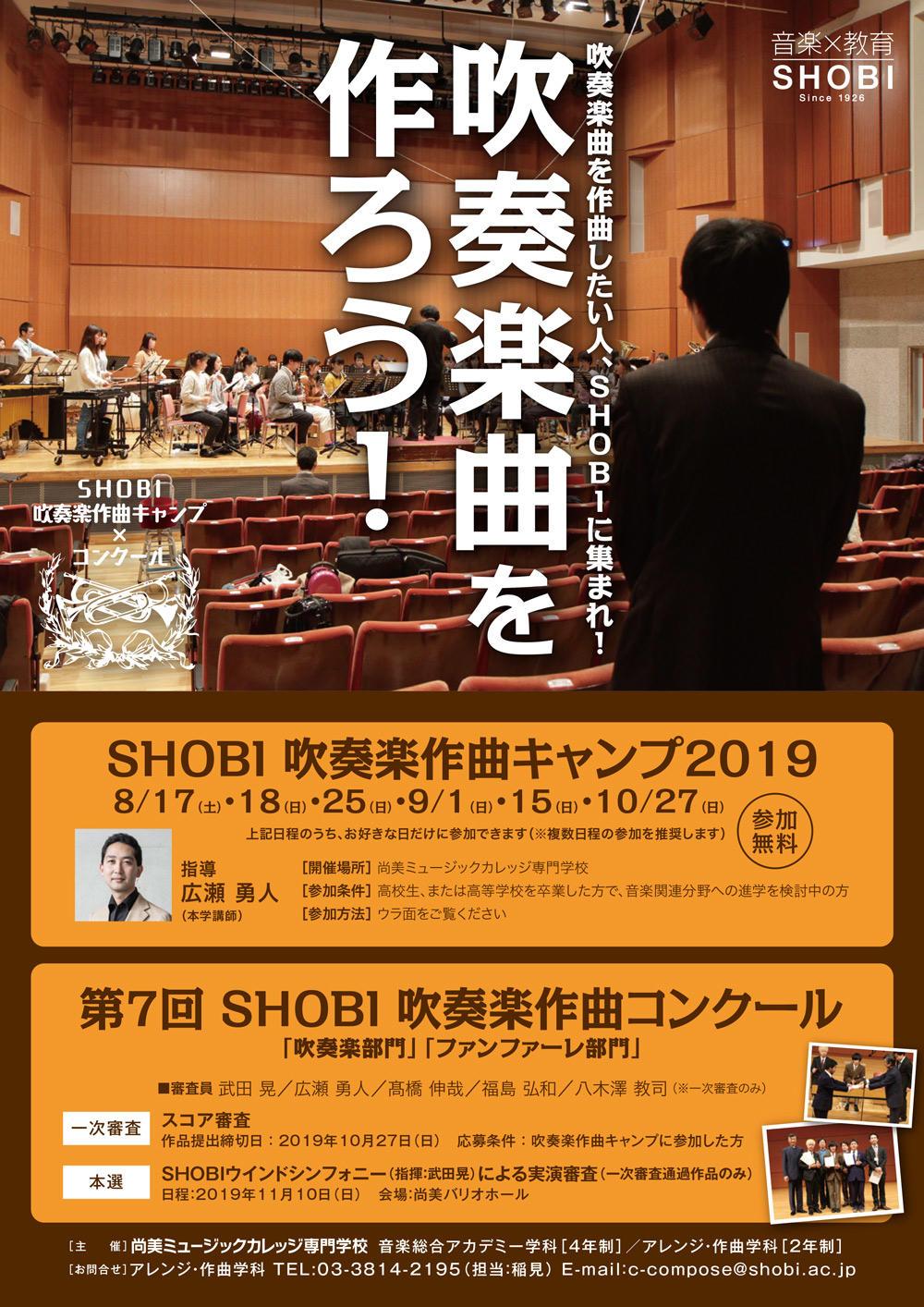 吹奏楽曲を作ろう!「SHOBI吹奏楽作曲キャンプ2019×第7回SHOBI吹奏楽作曲コンクール」