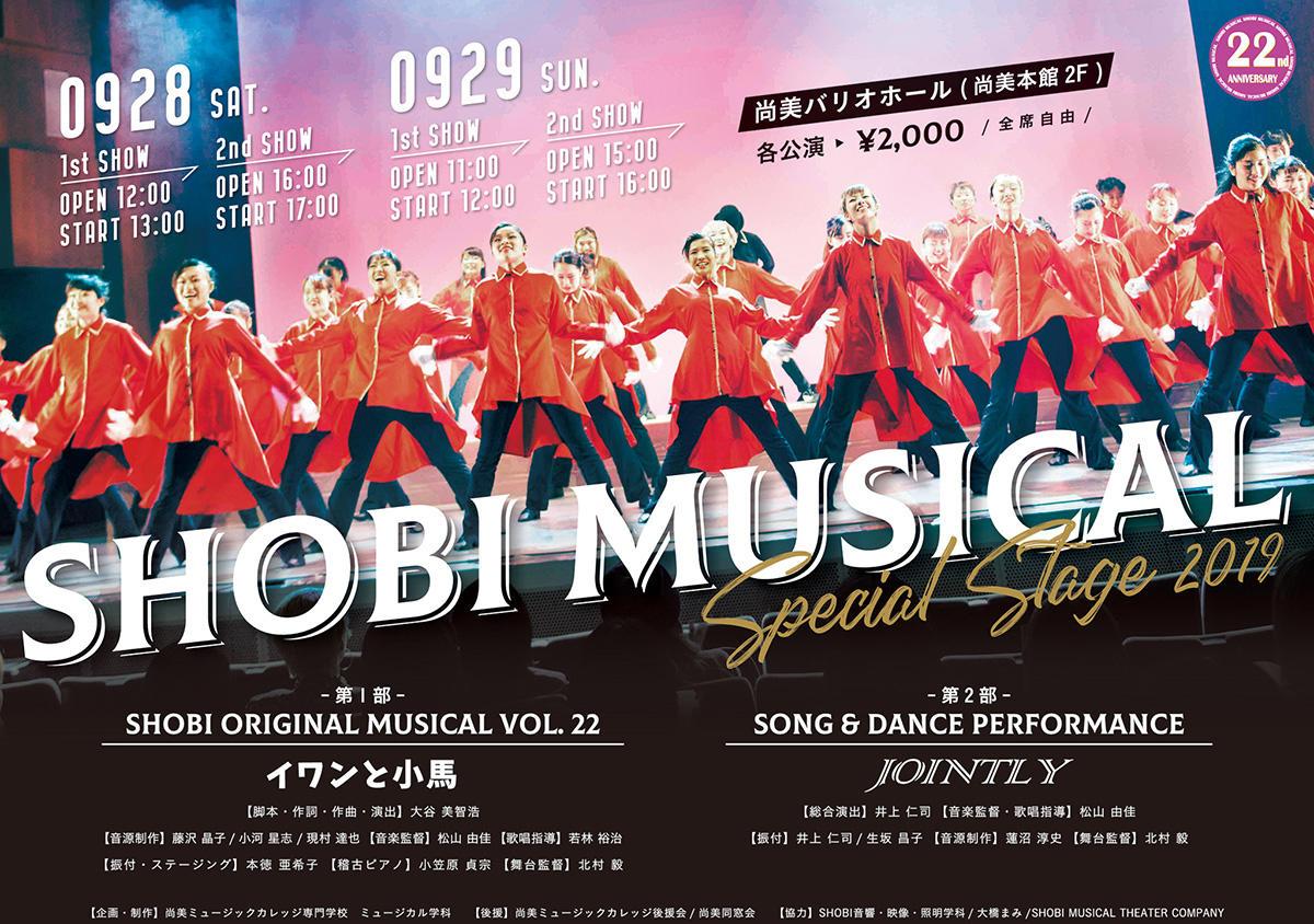 【9月28日・29日開催】今回は新作が登場!ミュージカル学科がお届けする大人気のステージ「SHOBI MUSICAL SPECIAL STAGE 2019」