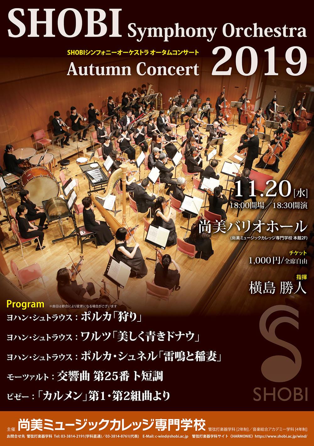 【11月20日開催】SHOBIシンフォニーオーケストラ オータムコンサート2019