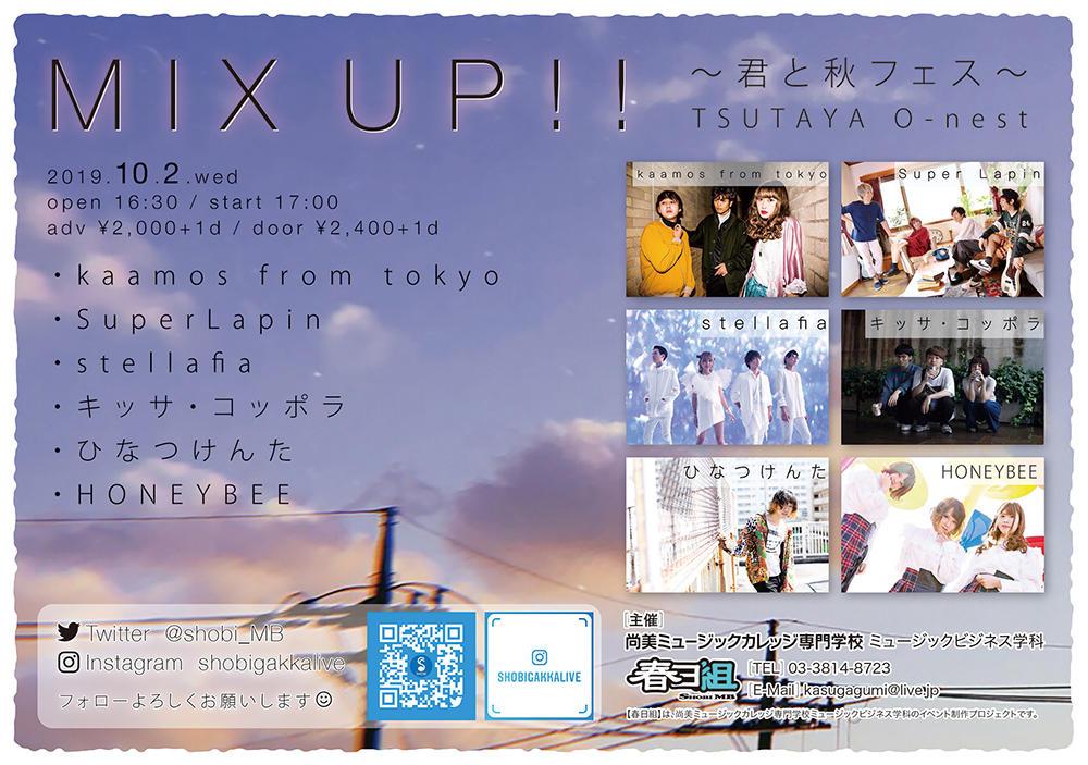 【10月2日開催】ミュージックビジネス学科主催ライブ「MIX UP‼~君と秋フェス~」