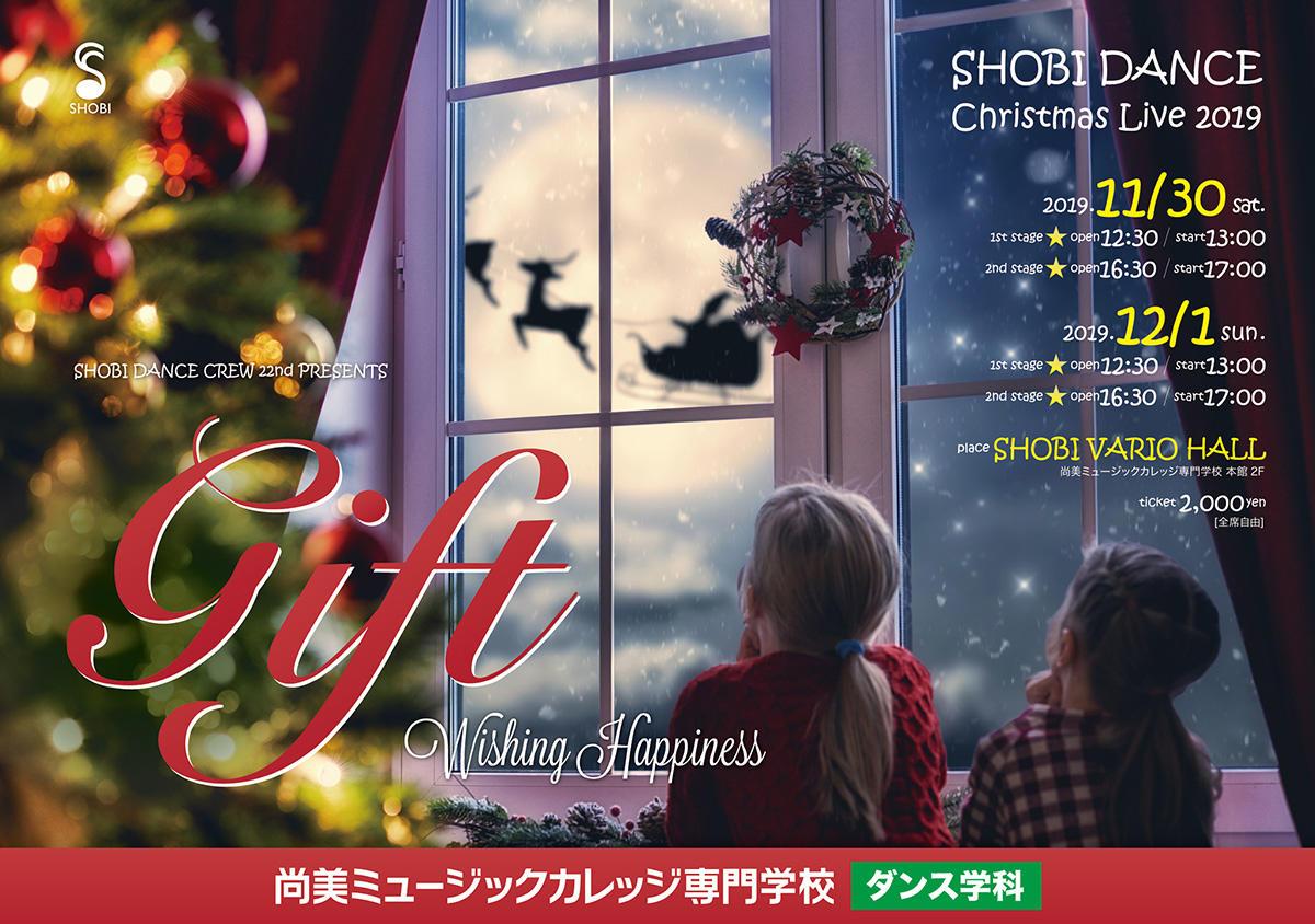 【11月30日・12月1日開催】SHOBI DANCE Christmas Live 2019「Gift 〜Wishing Happiness〜」