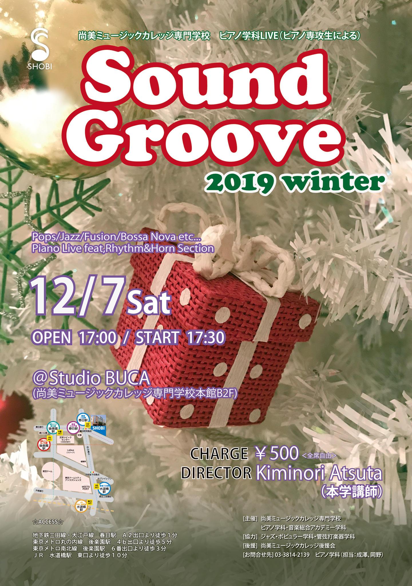 【12月7日開催】ピアノライブ「Sound Groove 2019 winter」