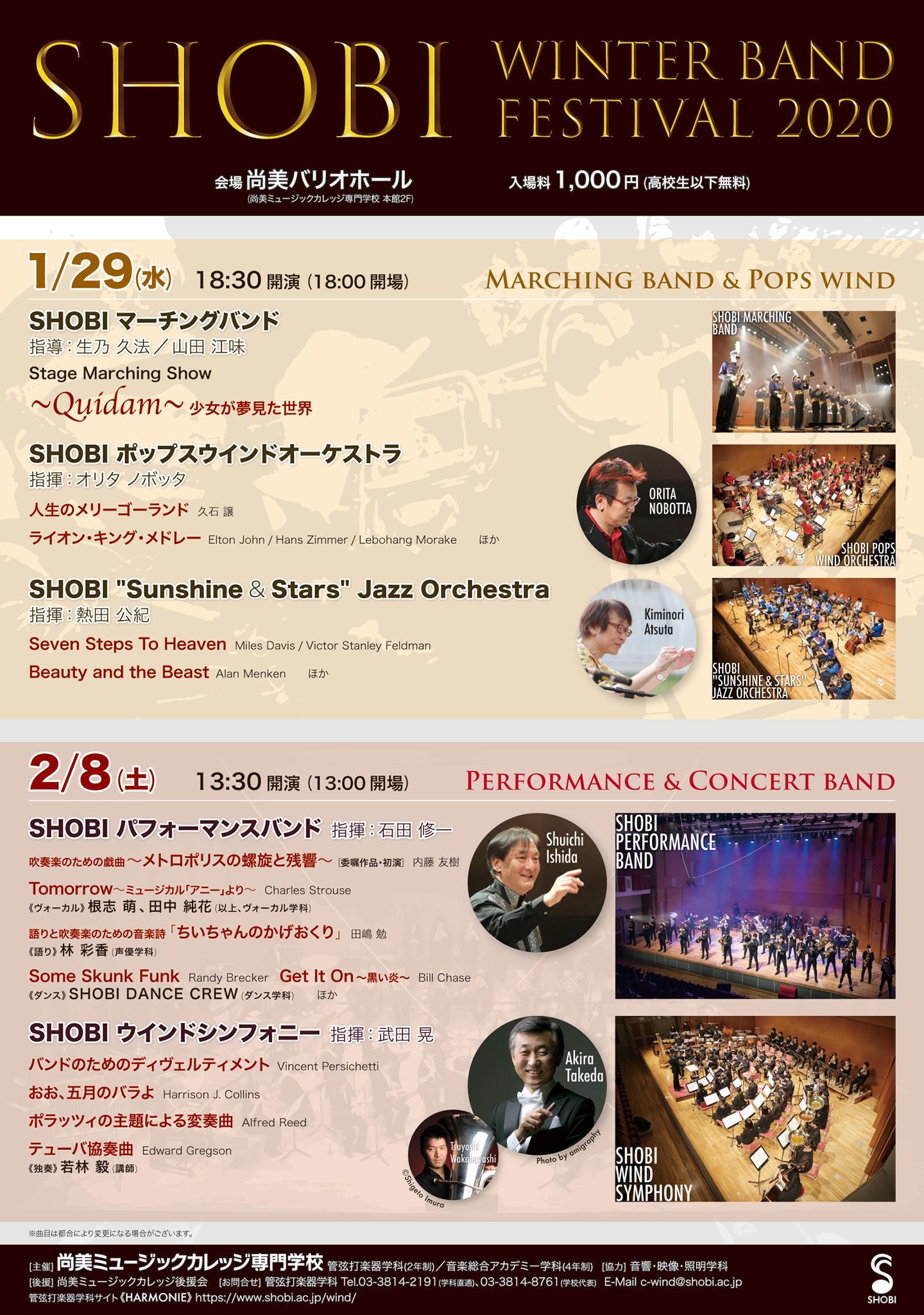 【1月29日開催】SHOBI WINTER BAND FESTIVAL 2020 -MARCHING BAND & POPS WIND-