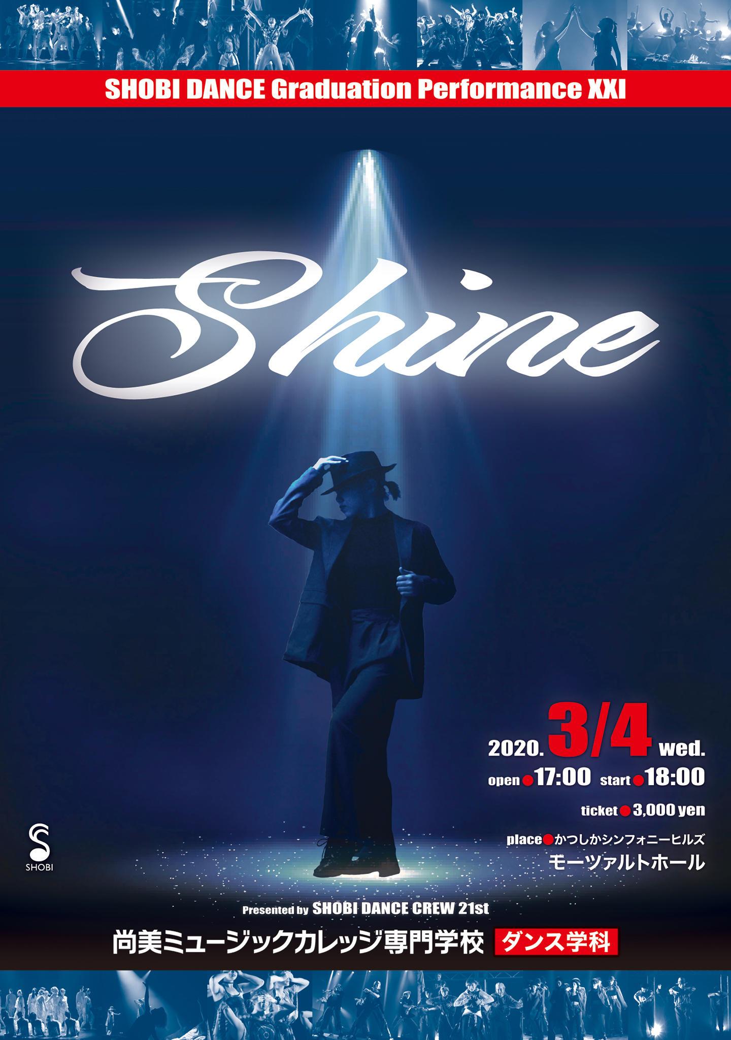 【3月4日開催】2年間の集大成!SHOBI DANCE Graduation Performance XXI「Shine」