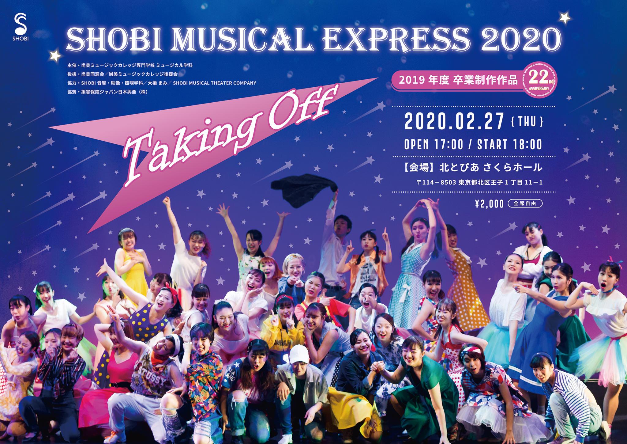 【2月27日開催】ミュージカル学科の2019年度卒業制作作品SHOBI MUSICAL EXPRESS 2020「Taking Off」