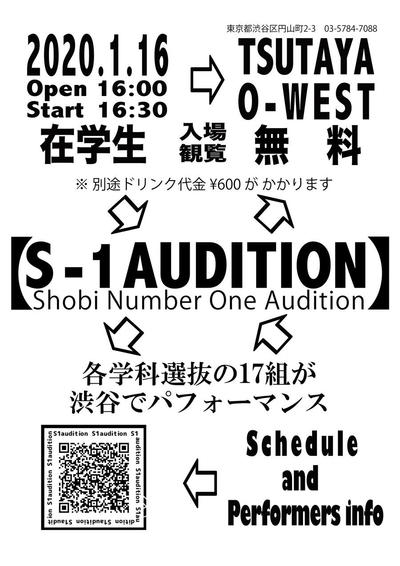 20200116_s1audition.jpg