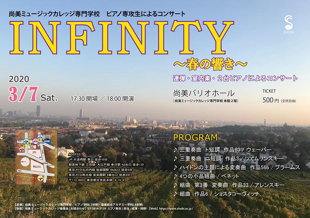 【開催中止】ピアノ専攻生によるコンサート「INFINITY~春の響き~ 連弾・室内楽・2台ピアノによるコンサート」