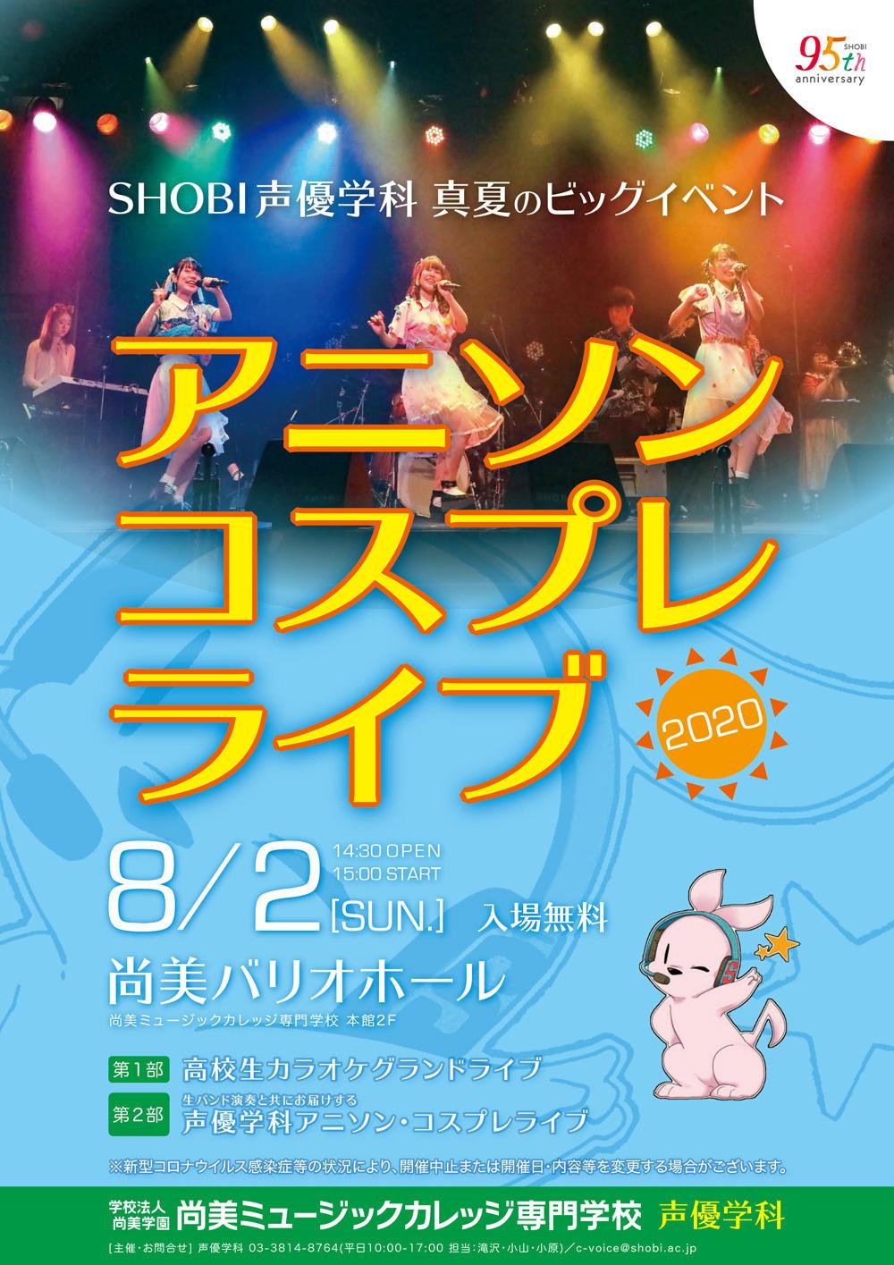 【8月2日開催】声優学科 真夏のビッグイベント「アニソン・コスプレライブ2020」