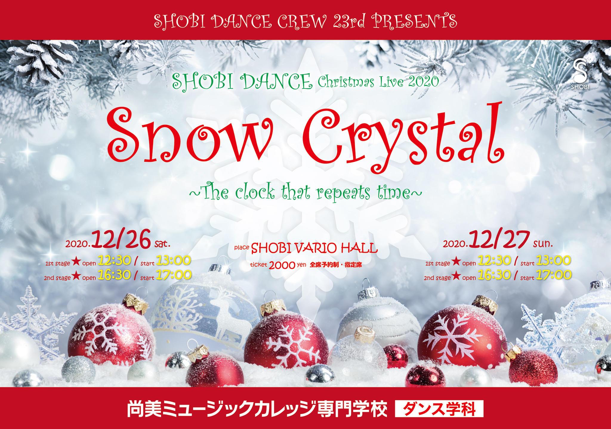 【12月26日・27日開催】SHOBI DANCE Christmas Live 2020「Snow Crystal ~The clock that repeats time~」