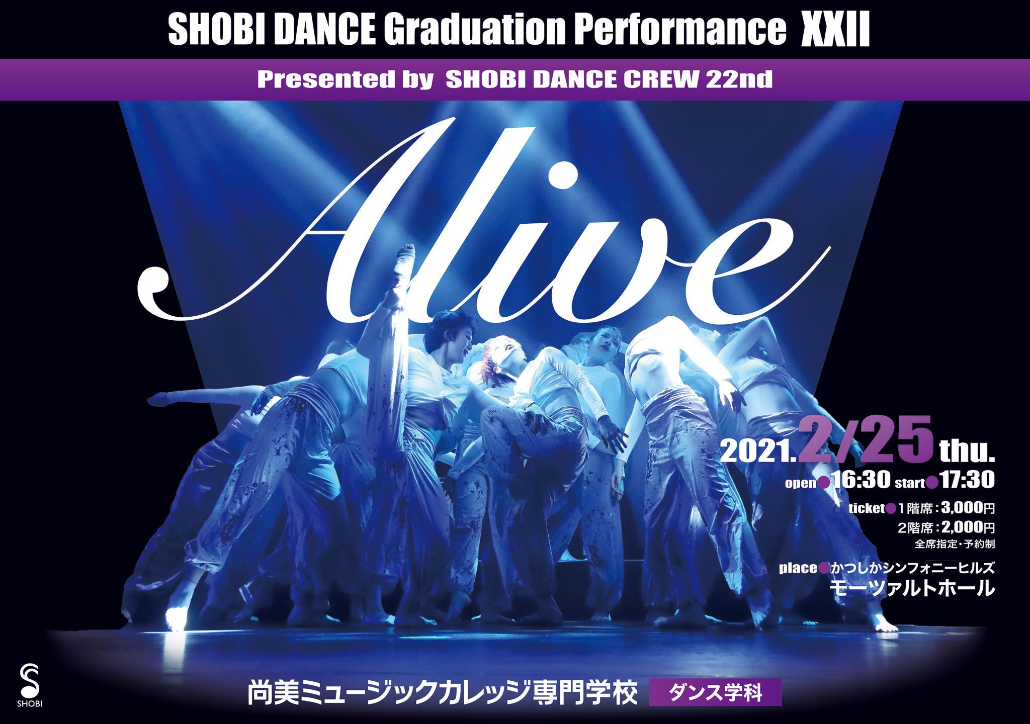 【2月25日開催】2年間の集大成!SHOBI DANCE Graduation Performance XXⅡ「Alive」