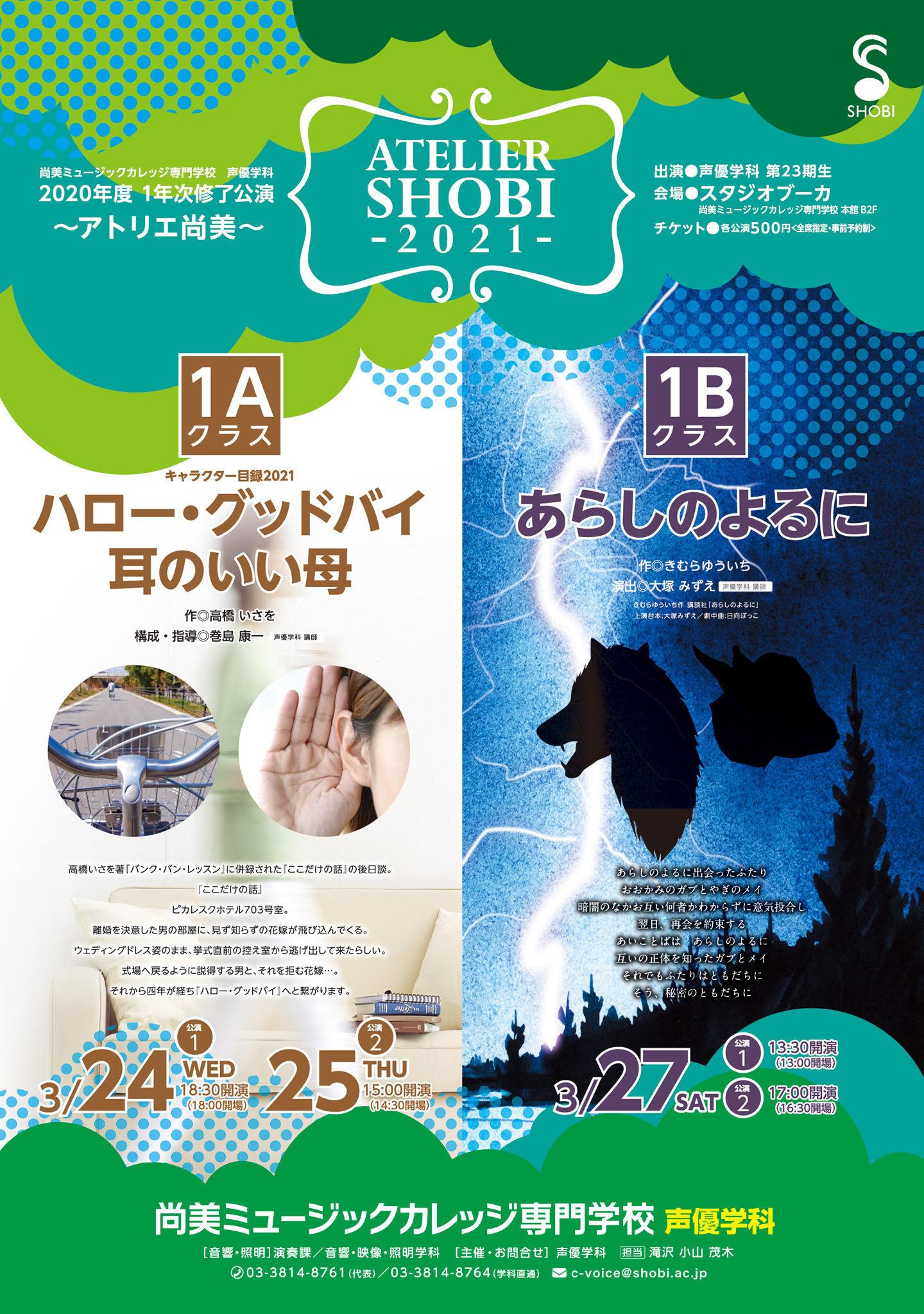 【3月24日・25日・27日】声優学科第23期生による1年次修了公演「ATELIER SHOBI 2021」
