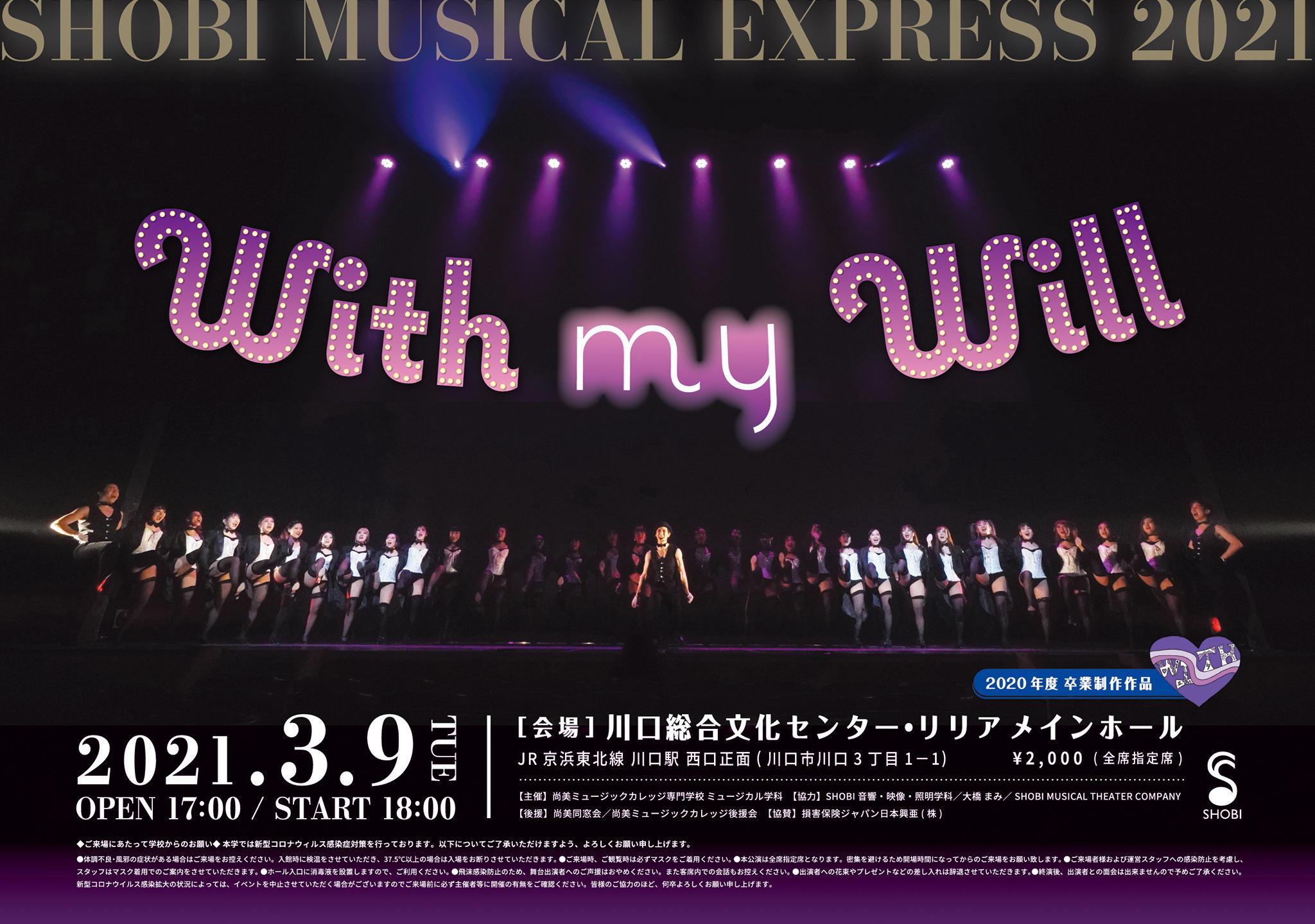 【3月9日開催】ミュージカル学科の2020年度卒業制作作品SHOBI MUSICAL EXPRESS 2021「With my Will」
