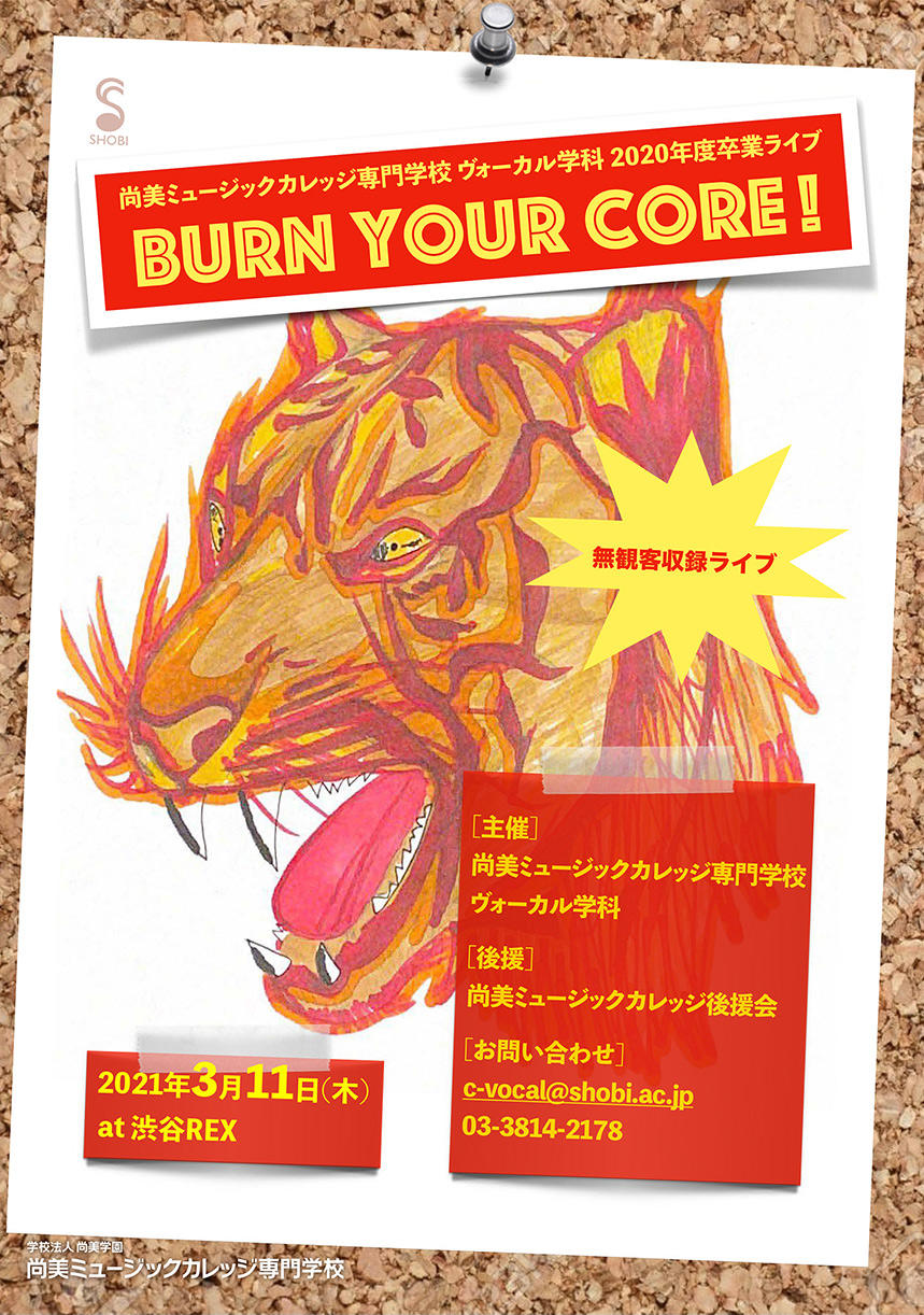 【3月11日開催】ヴォーカル学科2020年度卒業ライブ「BURN YOUR CORE!」(無観客開催)