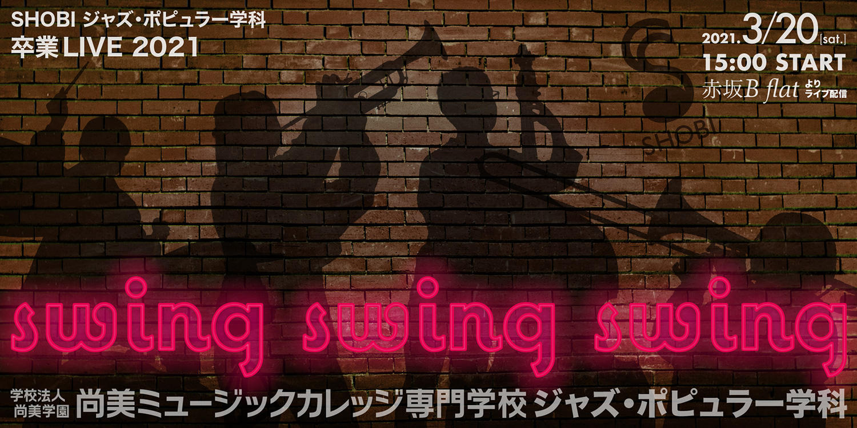 【3月20日開催】生配信ライブ!ジャズ・ポピュラー学科卒業LIVE2021「swing swing swing」