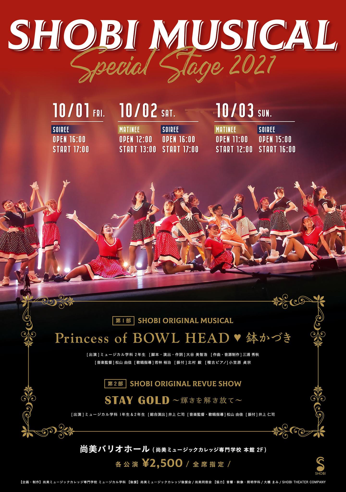 【10月1日・2日・3日開催】大人気の尚美オリジナルミュージカル作品!「SHOBI MUSICAL SPECIAL STAGE 2021」