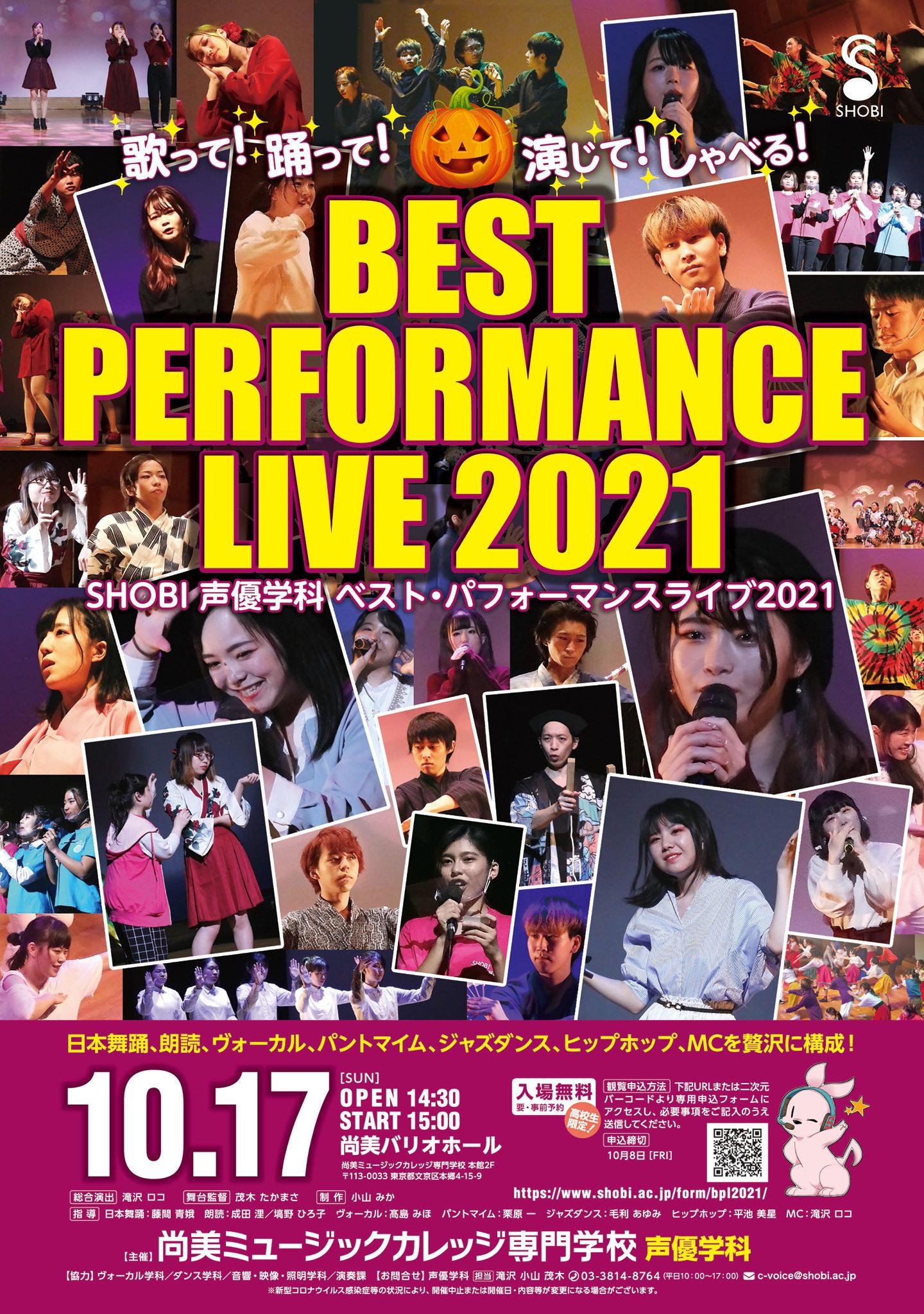 【10月17日開催】歌って!踊って!演じて!しゃべる!声優学科「ベスト・パフォーマンスライブ2021」