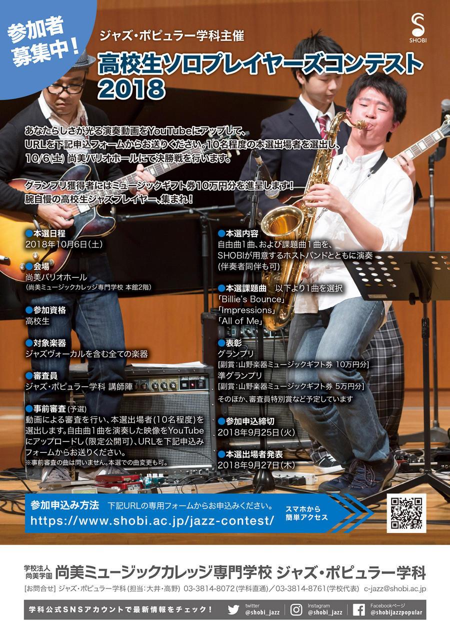 http://www.shobi.ac.jp/event/solo-players-contest2018.jpg