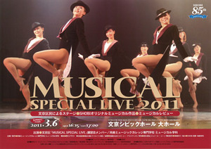 musical_special_live2011.jpg