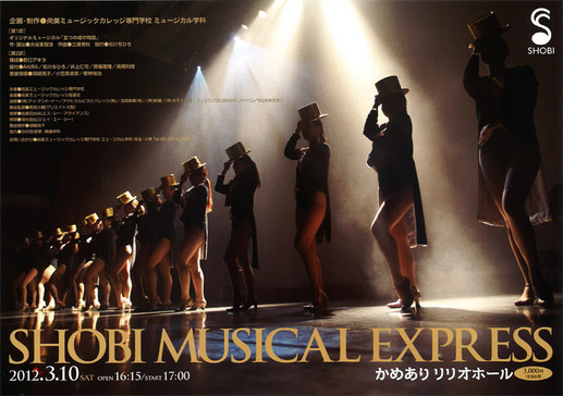 shobi_musical_express.jpg