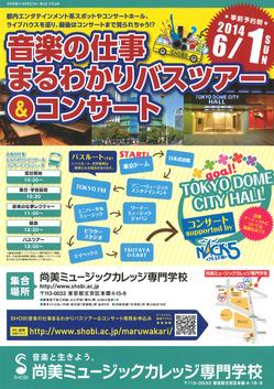 bustour2014.jpg