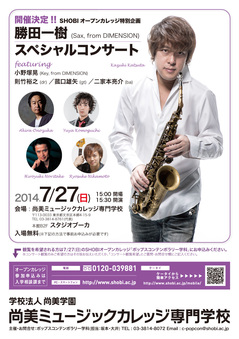 katsuta_special_concert_20140727_02.jpg