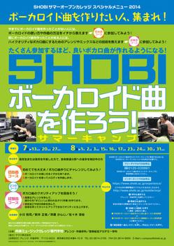 vocaloid2014.jpg